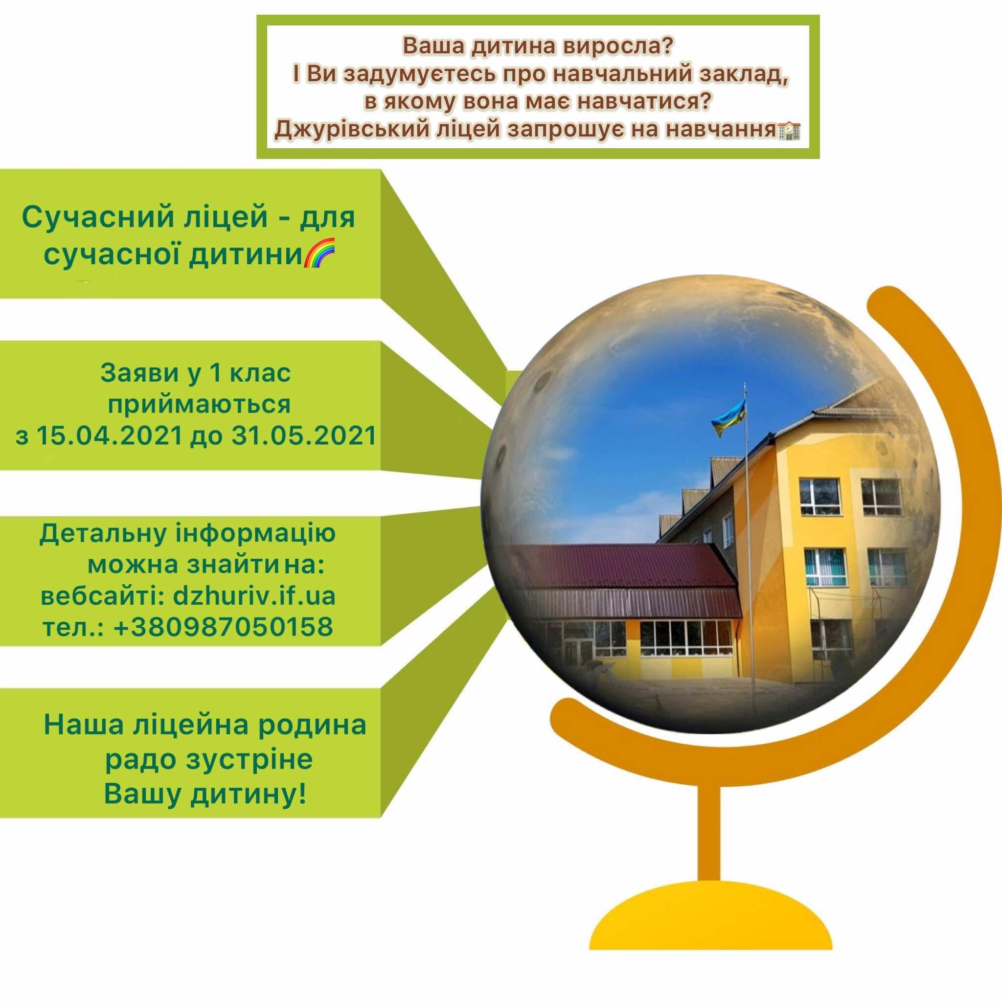 Новина Джурівського ліцею: Перший клас 2021-2022